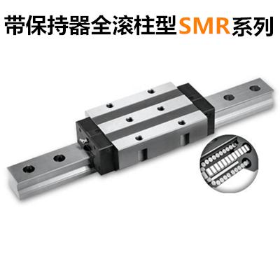 PMI导轨SMR系列带保持器滚柱型