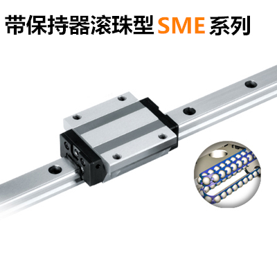 银泰直线导轨SME带保持器滚珠系列